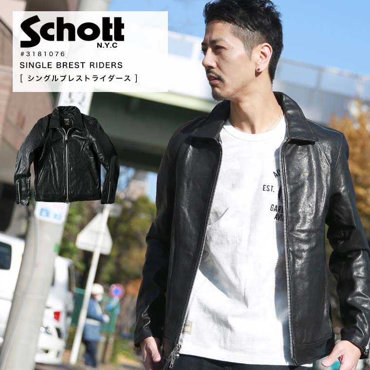 Schott ショット シングルブレストライダース 3181076 【クーポン使用不可】