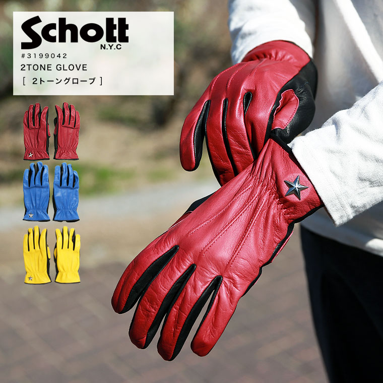 Schott ショット ワンスターグローブ 3199042 【クーポン使用不可】
