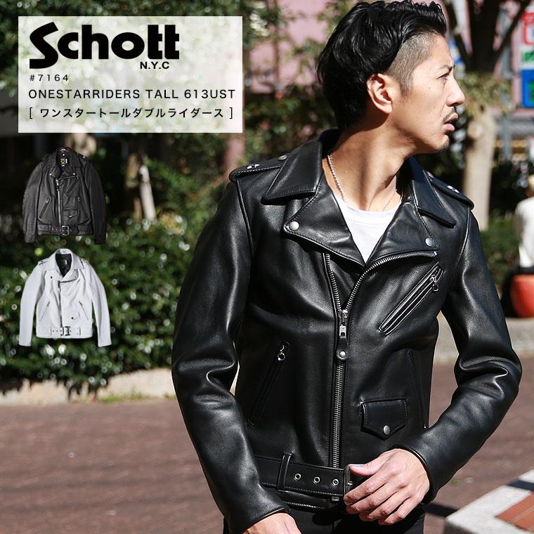Schott ショット ワンスタートール ダブルライダース 613UST 7164 【クーポン使用不可】