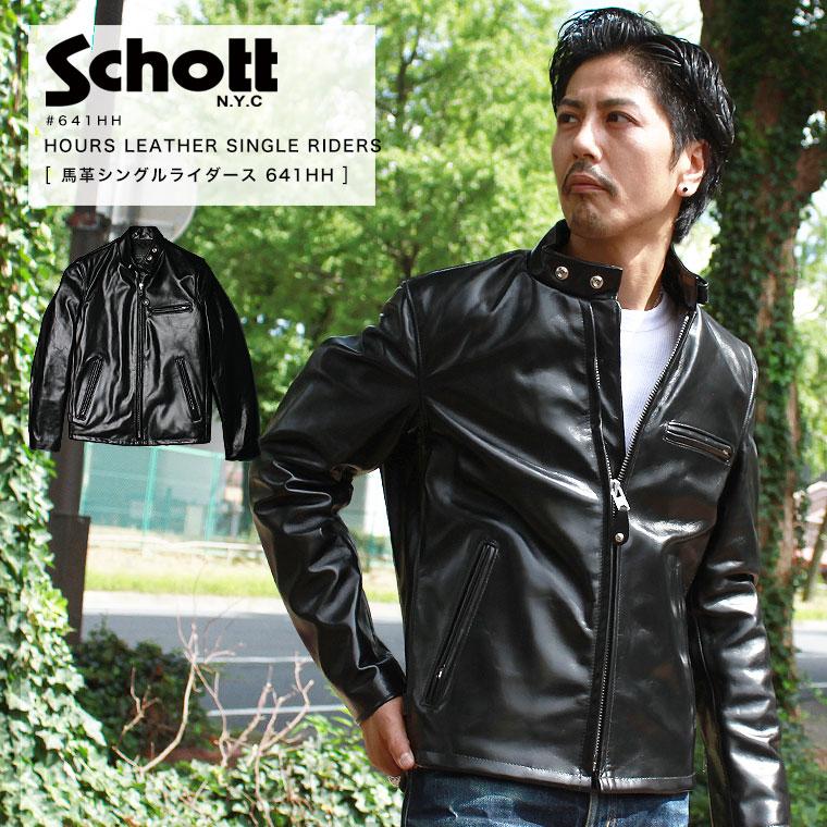Schott ショット 馬革 シングルライダース 641HH 【USAモデル】 【初回交換無料】 【クーポン使用不可】