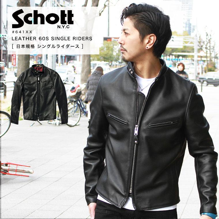 Schott ショット シングルライダース 641XX 7009 レザー ライダース ブラック メンズ ミリタリー アウトドア 【クーポン使用不可】