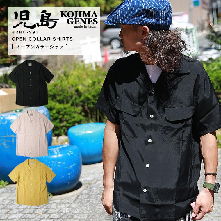 KOJIMA GENES 児島ジーンズ RNB-293 プレーン オープンカラーシャツ 開襟シャツ 【クーポン使用不可】【ラッキーシール対応】