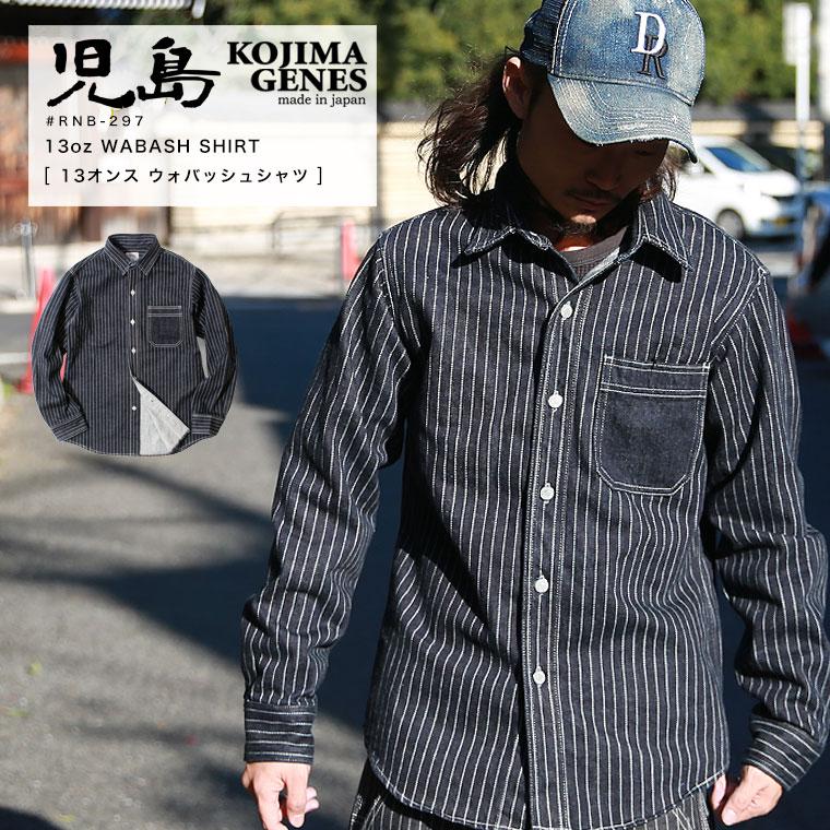 児島ジーンズ ウォバッシュワークシャツ RNB-297【ポイント倍増 返品・交換不可】