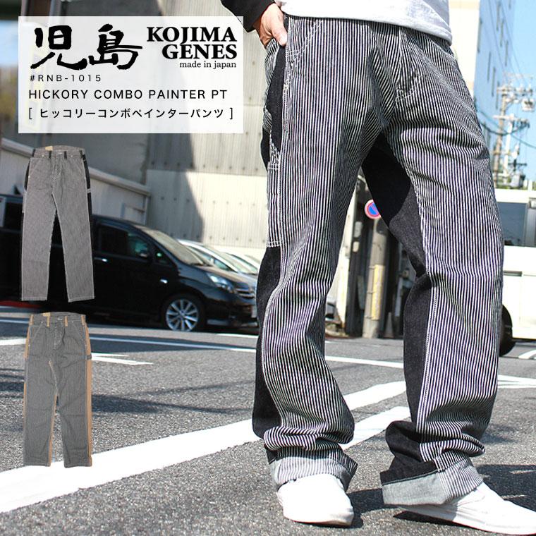 KOJIMA GENES 児島ジーンズ コンボペインターパンツ RNB-1015 【ラッキーシール対応】