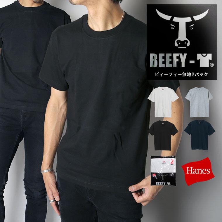 <title>白 ホワイト 黒 ブラック 半袖 ボックスtシャツ レディース H5180-2 BEEFY-T 無条件20%OFFクーポン 送料無料 期間限定で特別価格 HANES ヘインズ ビーフィー メンズ 無地 Tシャツ ヘビーウエイト パックT 半袖Tシャツ</title>