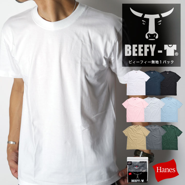 <title>白 新品 ホワイト 黒 ブラック 半袖 ボックスtシャツ レディース H5180 BEEFY-T 無条件20%OFFクーポン 送料無料 HANES ヘインズ ビーフィー メンズ 無地 Tシャツ ヘビーウエイト パックT 半袖Tシャツ 1P</title>