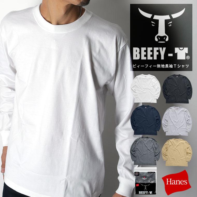 白 ホワイト 黒 ブラック 永遠の定番 半袖 長袖 ボックスtシャツ 絶品 レディース H5186 BEEFY-T 無条件20%OFFクーポン 送料無料 無地 パックT ヘインズ ロングスリーブ Tシャツ ヘビーウエイト ロンT メンズ HANES ビーフィー 長袖Tシャツ