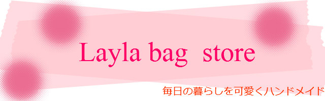Layla bag store:毎日の暮らしの中で可愛くハンドメイド