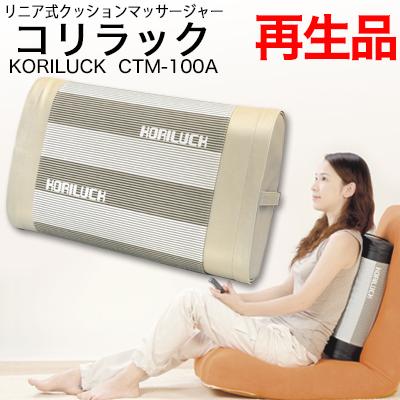 送料込 再生品 リニア式クッションマッサージャー コリラック KORILUCK CTM-100A