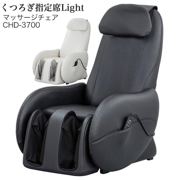開梱設置料・送料込み くつろぎ指定席Light CHD-3700 新品 大東電機工業 スライヴ マッサージチェアCHD3700