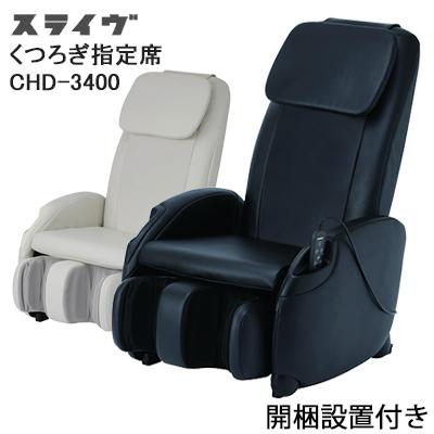 【新品】マッサージチェアくつろぎ指定席【CHD-3400】【CHD3400】開梱設置代無料・送料込み大東電機工業 スライヴ