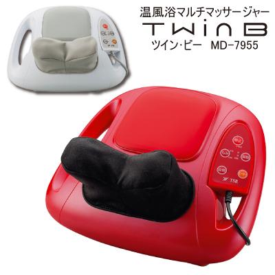 温風浴マルチマッサージャー TWINB ツイン・ビー【ツインビー】【MD-7955】【MD7955】送料込