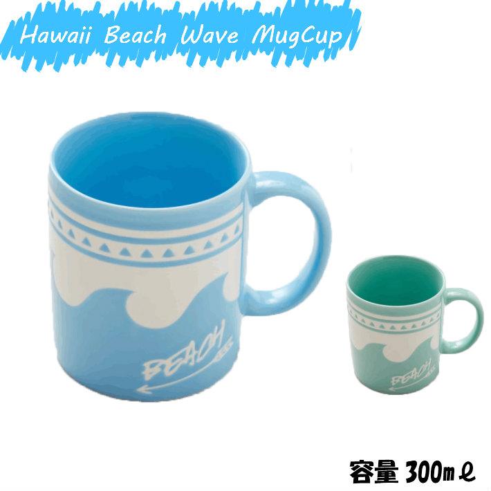 コーヒーカップ 新商品 スープカップ ティーカップ マグ 新生活 ギフト プレゼント マグカップ 陶器 ビーチウェーブ 300ml グリーン お見舞い ハワイアン雑貨 ブルー