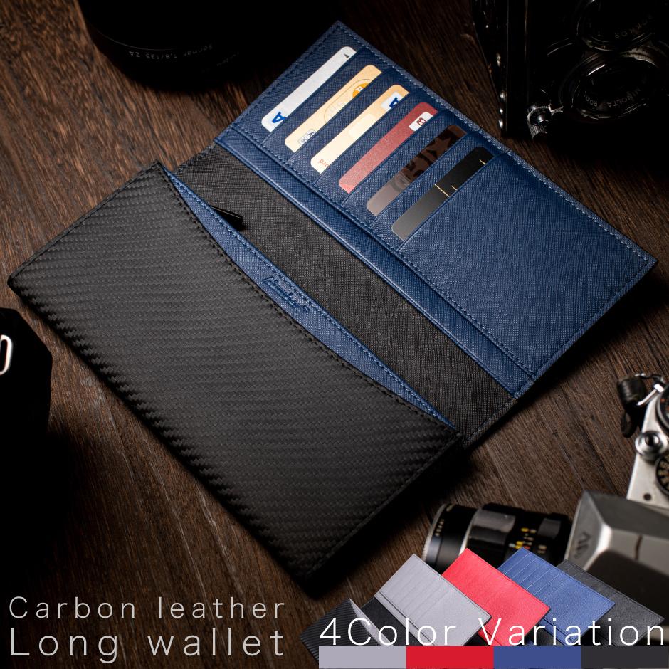 長財布 メンズ Number7 人気 の カーボン レザー ウォレット 財布 ブランド ちょうどいい 革 選べる全4色 サイフ 長サイフ 送料無料 プレゼント