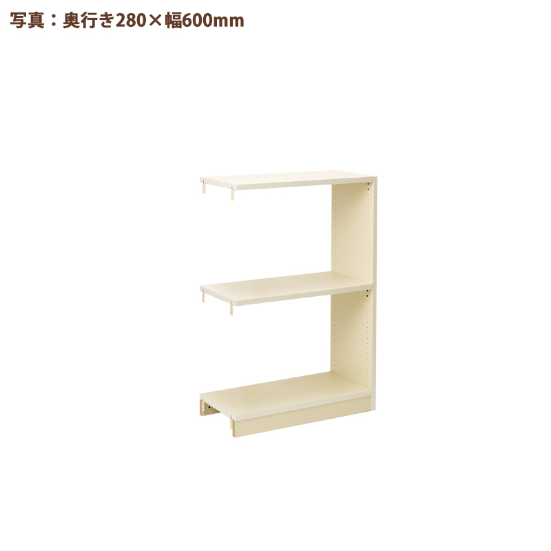 基本型が作れる一番シンプルな 側板 棚板 底板 取付金具 をセット 外寸幅600 購入 高880 商品 バリューキット 連結タイプ 奥行280