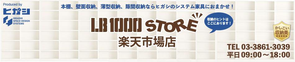 LB1000STORE 楽天市場店:株式会社ヒガシが提案する組立システム収納家具です。