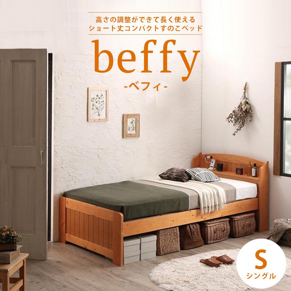 コンパクトベッド すのこベッド ショート丈 シングル 高さ調節可 棚付き コンセント付き 宮付き beffy ベフィ ベッド ベット シングルサイズ ミニベッド 代引不可 NP後払不可