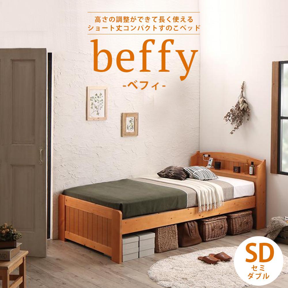 コンパクトベッド すのこベッド ショート丈 セミシングル 高さ調節可 棚付き コンセント付き 宮付き beffy ベフィ ベッド ベット セミシングルサイズ ミニベッド 代引不可 NP後払不可