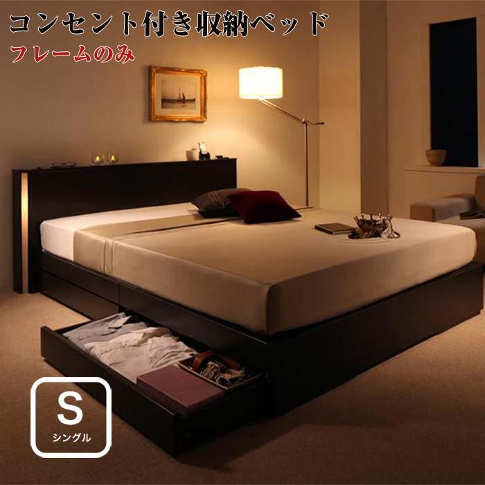 ベッド シングル シングルベッド 収納ベッド 照明付き コンセント付き 収納機能付き 収納付き 【Noble】 ノーブル 【フレームのみ】 シングルサイズ シングルベット (代引不可)(NP後払不可)