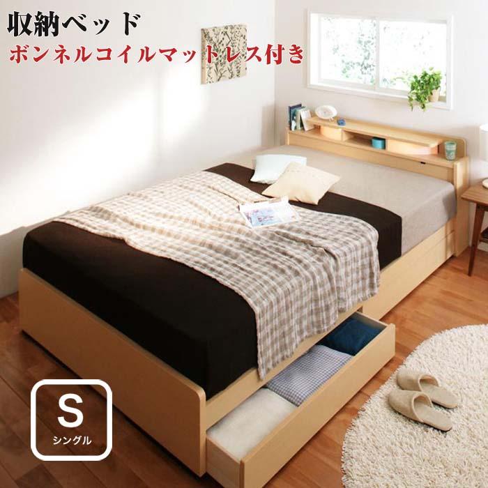 ベッド シングル マットレス付き シングルベッド 照明付き 棚付き 収納ベッド 収納機能付き 収納付き 【All-one】 オールワン 【ボンネルコイルマットレス付き】 シングルサイズ シングルベット (代引不可)(NP後払不可)