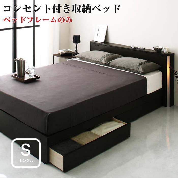 ベッド シングル シングルベッド 収納ベッド 照明付き コンセント付き 収納機能付き 収納付き 【Urban】 アーバン 【フレームのみ】 シングルサイズ シングルベット ベッドフレーム フレームベッド ベット (代引不可)(NP後払不可)