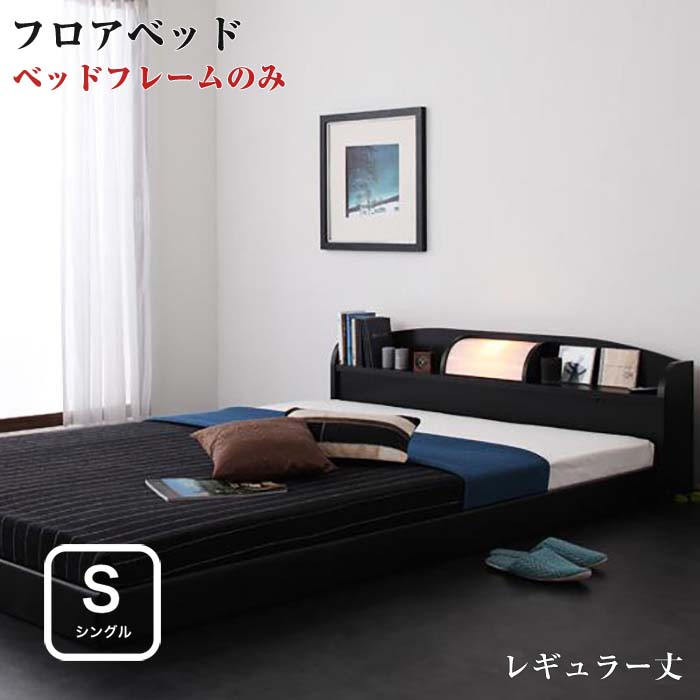 ベッド シングル シングルベッド ローベッド 照明付き 棚付きフロアベッド 【ROSSO】 ロッソ 【フレームのみ】 シングルサイズ シングルベット ベッドフレーム フレームベッド ベット (代引不可)(NP後払不可)