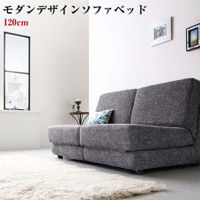 セーヴル 120cm Sevres モダンデザインソファベッド ソファーベッド