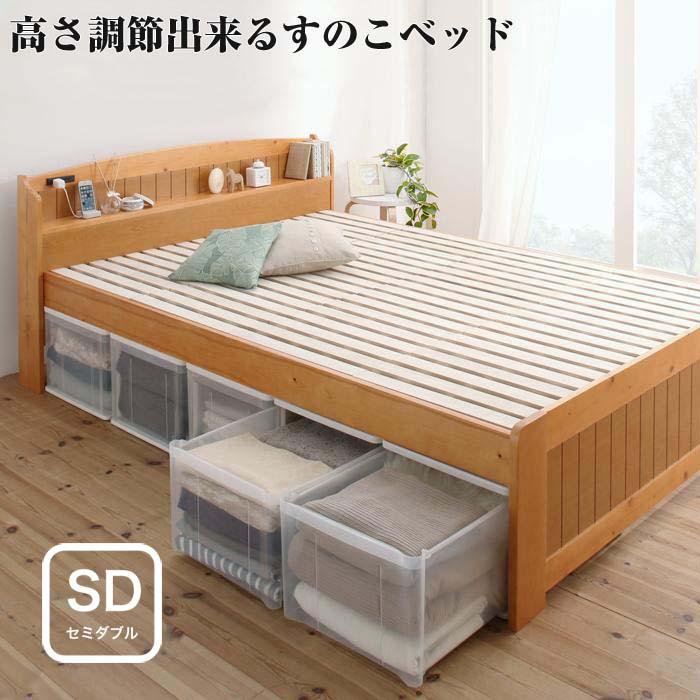 高さ調節出来る 棚付き コンセント付き すのこベッド Fiton フィットン セミダブル(代引不可)(NP後払不可)