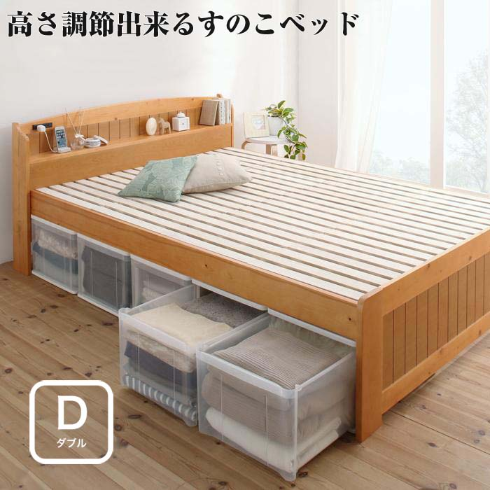 高さ調節出来る 棚付き コンセント付き すのこベッド Fiton フィットン ダブル(代引不可)(NP後払不可)