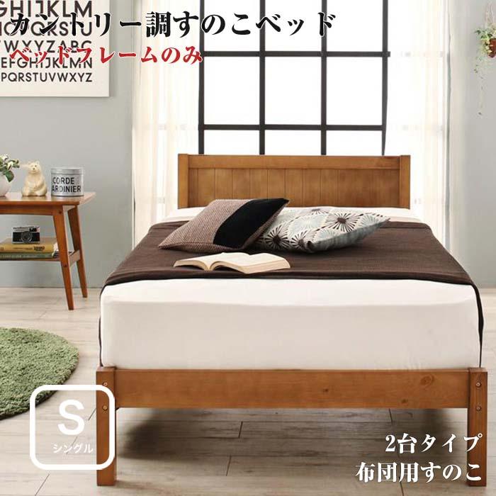 セットでお買い得 カントリー調天然木パイン材すのこベッド ベッドフレームのみ 布団用すのこ 2台タイプ シングル(代引不可)(NP後払不可)