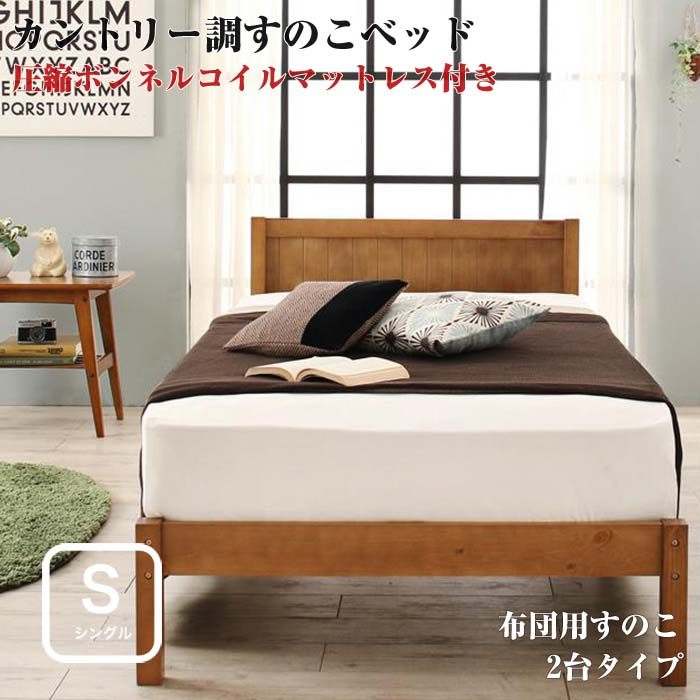 セットでお買い得 カントリー調天然木パイン材すのこベッド 圧縮ボンネルコイルマットレス付き 布団用すのこ 2台タイプ シングル(代引不可)(NP後払不可)
