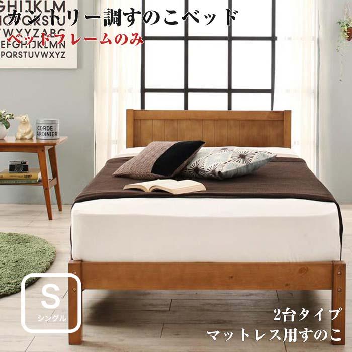 セットでお買い得 カントリー調天然木パイン材すのこベッド ベッドフレームのみ マットレス用すのこ 2台タイプ シングル(代引不可)(NP後払不可)