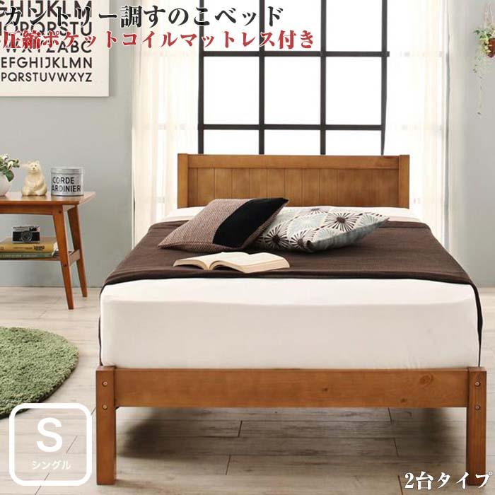 セットでお買い得 カントリー調天然木パイン材すのこベッド 圧縮ポケットコイルマットレス付き マットレス用すのこ 2台タイプ シングル(代引不可)(NP後払不可)