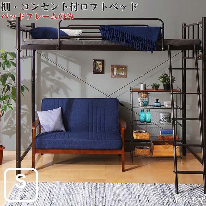 おしゃれな部屋実現 高さが選べる 棚・コンセント付シンプルロフトベッド ベッドフレームのみ ハイ シングル(代引不可)(NP後払不可)