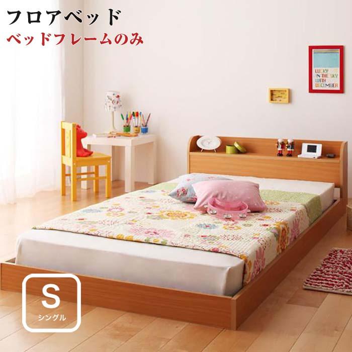 ベッド シングル シングルベッド ローベッド 棚付き コンセント付き フロアベッド 【Cliet】 クリエット 【ベッドフレームのみ】 シングルサイズ シングルベット