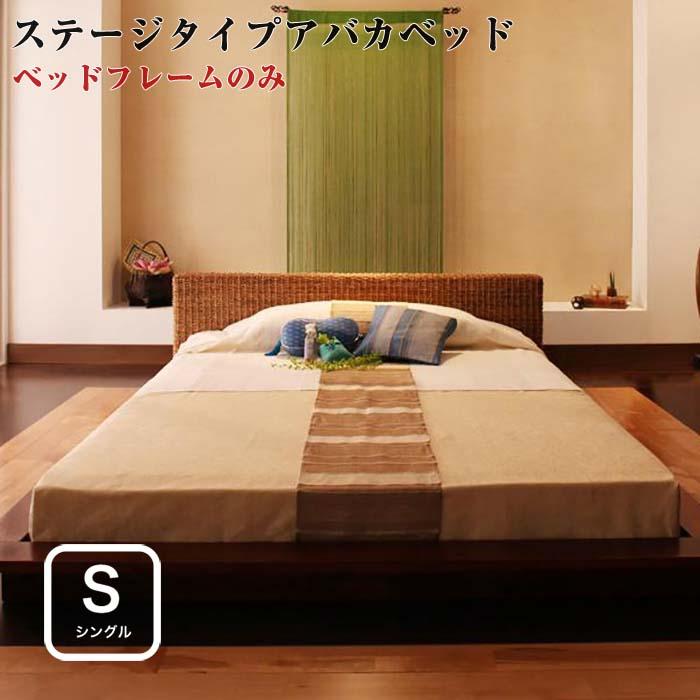 ベッド シングル シングルベッド アバカベッド ステージタイプ 【Lotus】 ロータス 【ベッドフレームのみ】 シングルサイズ シングルベット シングルベット 木製 寝具 (代引不可)(NP後払不可)