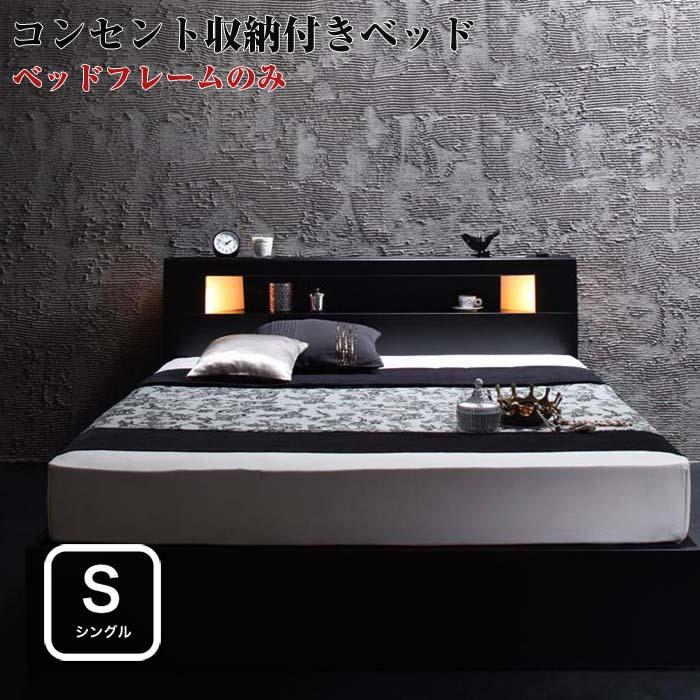 ベッド シングル シングルベッド 収納ベッド 収納機能付き 収納付き 照明付き コンセント付き 【Modellus】 モデラス 【ベッドフレームのみ】 シングルサイズ シングルベット