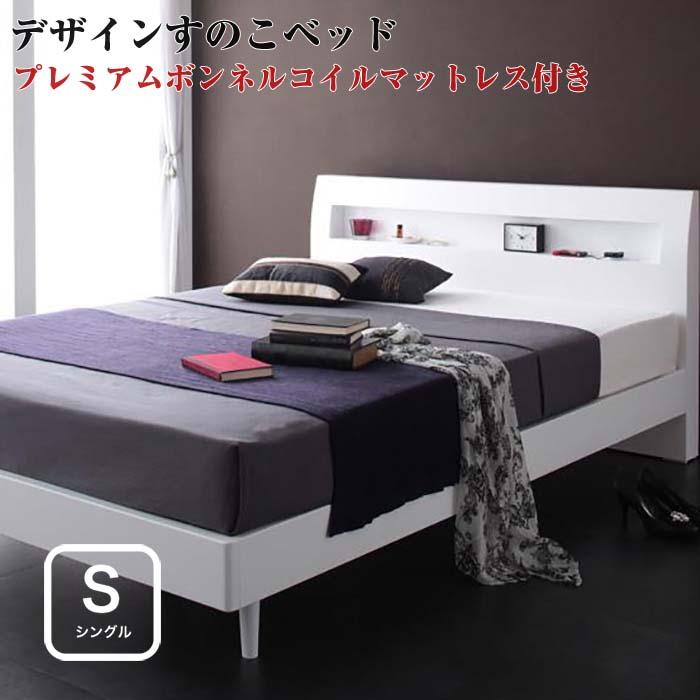 ベッド シングル マットレス付き シングルベッド 棚付き コンセント付き デザインベッド すのこベッド 【Alamode】 アラモード 【プレミアムボンネルコイルマットレス付き】 シングルサイズ シングルベット (代引不可)(NP後払不可), 大人かわいい/シャイニングピンク f1fb0c4b