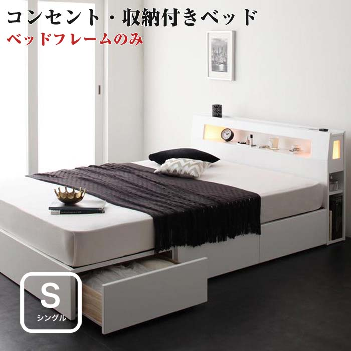 ベッド シングル シングルベッド 収納付きベッド 収納機能付き 照明付き コンセント付き 【Cher】 シェール 【ベッドフレームのみ】 シングルサイズ シングルベット