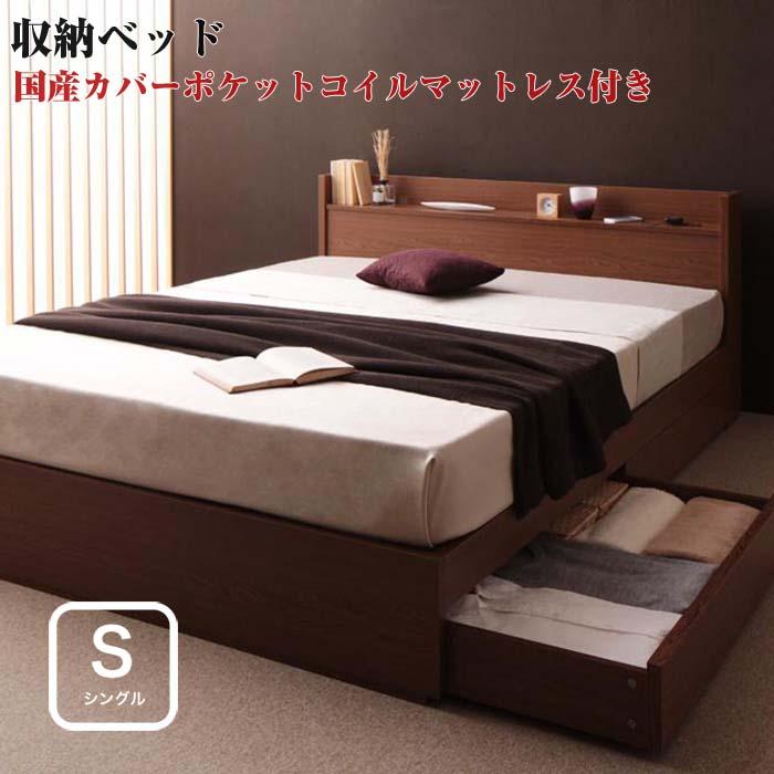 ベッド シングル マットレス付き シングルベッド 棚付き コンセント付き 収納機能付き 収納ベッド 【S.leep】 エス・リープ 【国産カバーポケットコイルマットレス付き】 シングルサイズ シングルベット
