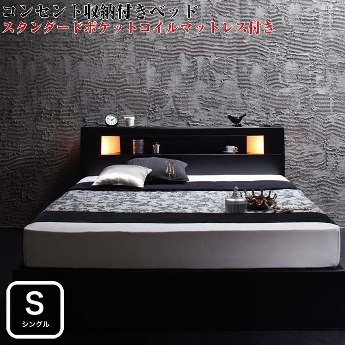 ベッド シングル マットレス付き シングルベッド 収納機能付き 収納付き 照明付き コンセント付き 収納ベッド 【Modellus】 モデラス 【スタンダードポケットコイルマットレス付き】 シングルサイズ シングルベット(代引不可)