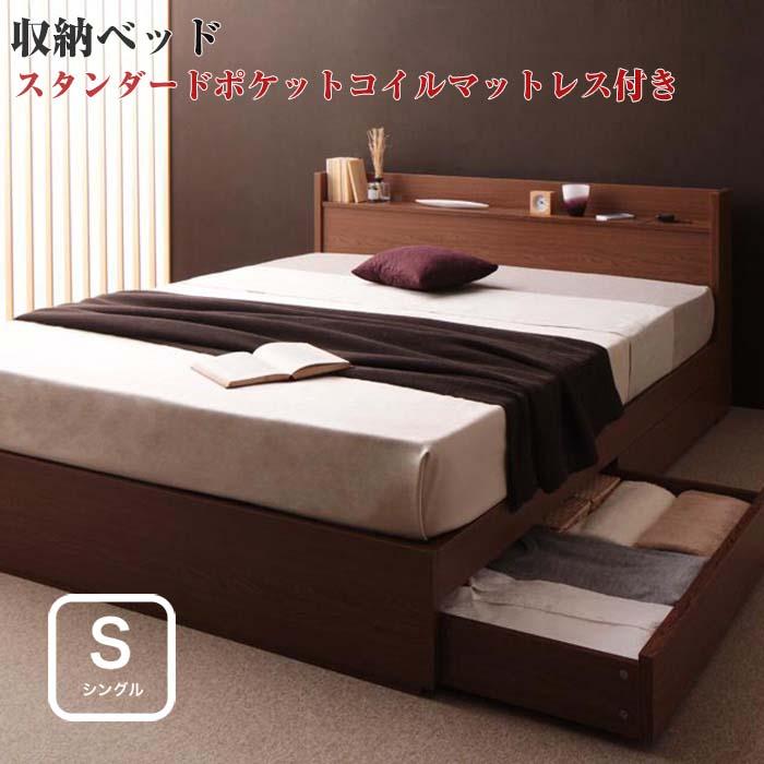ベッド シングル マットレス付き シングルベッド 棚付き コンセント付き 収納機能付き 収納ベッド 【S.leep】 エス・リープ 【スタンダードポケットコイルマットレス付き】 シングルサイズ シングルベット