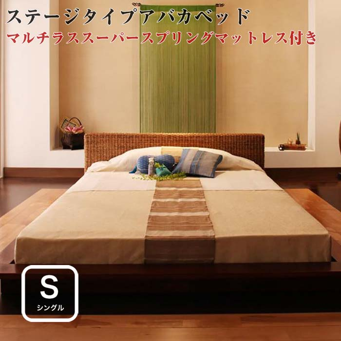 ベッド シングル マットレス付き シングルベッド ステージタイプ アバカベッド 【Lotus】 ロータス 【マルチラススーパースプリングマットレス付き】 シングルサイズ シングルベット (代引不可)