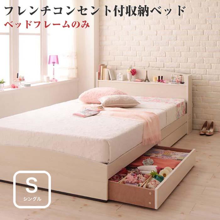 ベッド シングル シングルベッド 収納ベッド フレンチカントリーデザイン コンセント付き 収納機能付き 収納付き 【Bonheur】 ボヌール ベッドフレームのみ シングルサイズ シングルベット
