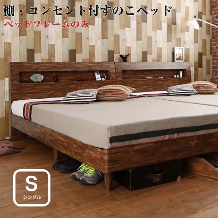 ベッド シングル シングルベッド すのこベッド 棚付き コンセント付き 【Mowe】 メーヴェ 【ベッドフレームのみ】 シングルサイズ シングルベット(代引不可)(NP後払不可)
