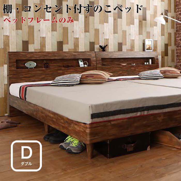 棚・コンセント付デザインすのこベッド 【Mowe】 メーヴェ 【ベッドフレームのみ】 ダブルサイズ ダブルベッド ダブルベット(代引不可)(NP後払不可)