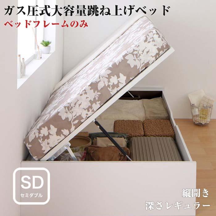 シンプルデザイン ガス圧式大容量跳ね上げベッド ORMAR オルマー ベッドフレームのみ 縦開き セミダブル レギュラー セミダブルベッド ヘッドレスベッド 収納付きベッド 収納ベッド ベッド下収納 跳ね上げ収納ベッド 一人暮らし ワンルーム 0(代引不可)(NP後払不可)