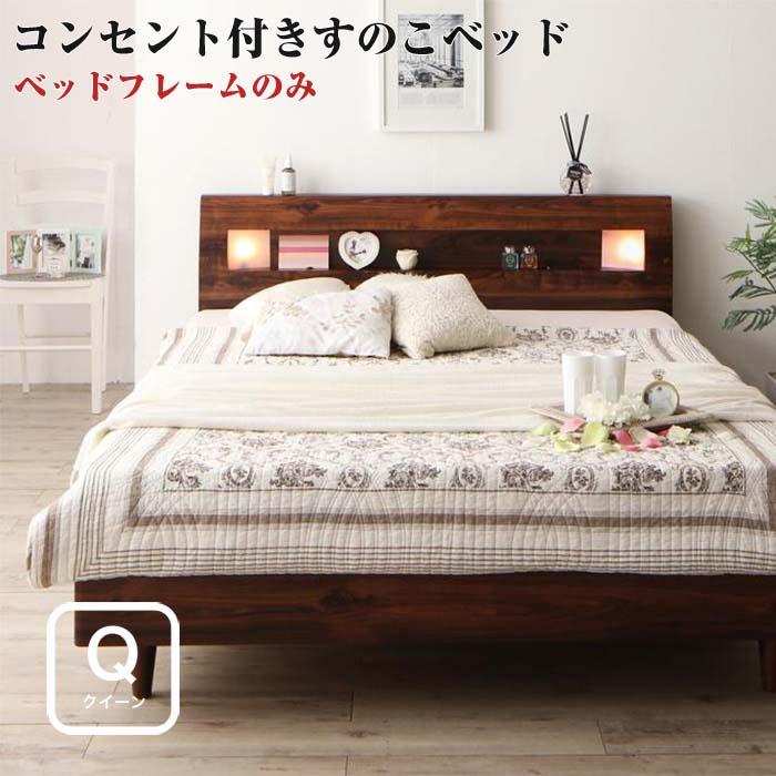 モダンライト・コンセント付きすのこベッド Mariabella マリアベーラ ベッドフレームのみ クイーン 照明モダンライト・コンセント付きすのこベッド 新婚ベッド カップル 夫婦 ファミリーベッド 木製ベッド シンプル 桐すのこ仕様 ベッド下収納 棚付き(代引不可)