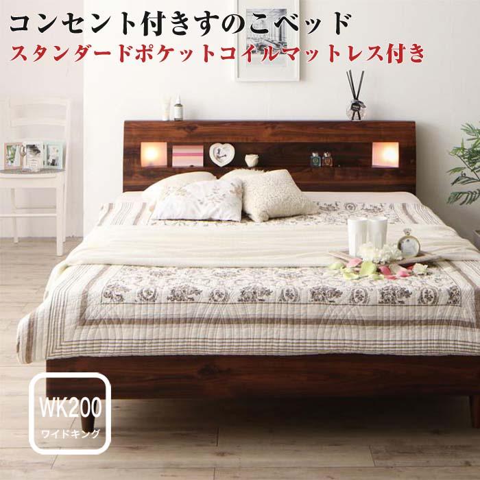 モダンライト・コンセント付きすのこベッド Mariabella マリアベーラ スタンダードポケットコイルマットレス付き ワイドK200 照明モダンライト・コンセント付きすのこベッド (シングル×2) 新婚ベッド カップル 夫婦 ファミリーベッド 木製ベッド(代引不可)