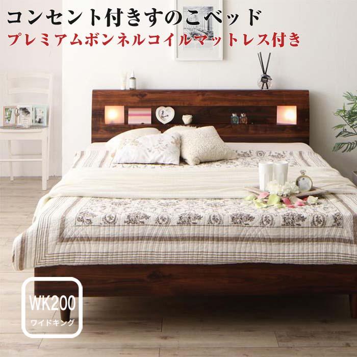 モダンライト・コンセント付きすのこベッド Mariabella マリアベーラ プレミアムボンネルコイルマットレス付き ワイドK200 照明モダンライト・コンセント付きすのこベッド (シングル×2) 新婚ベッド カップル 夫婦 ファミリーベッド 木製ベッド(代引不可)(NP後払不可)